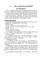 中级维修电工_李丽_任务4电气控制实训项目