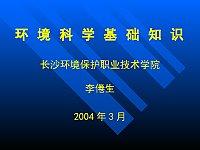环境工程技术与应用_郭正_环境科学基础知识讲座
