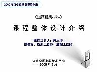 道路建筑材料_黄玉萍_建材课程整体设计