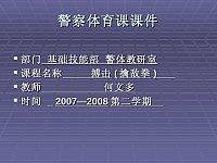 搏击_杨才军_警察体育课课件