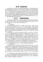 国际贸易_赵居礼_第六章对外服务贸易