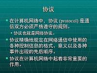 计算机网络应用_刘宁_协议的作用