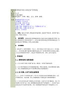 财务成本管理_刘飞_联想固定资产日常管理