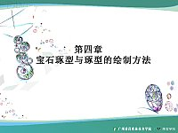 首饰设计_陆海娜_第四章宝石琢型与琢型的绘制方法