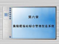 物流信息管理_张艳_4.3集装箱场站