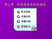 秘书理论与实务_刘晓红_第二章秘书素质与职业道德