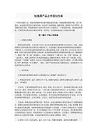 营销策划实务_郑文昭_玫瑰酒产品上市策划方案