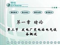 电气设备_肖艳萍_第三节发电厂和变电站电气设备概述