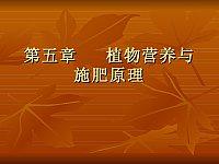 土壤肥料学_黄新生_第5章植物营养与施肥原理