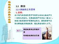 硅酸盐工业热工基础_牟思蓉_2.2(国)烟囱