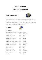 前厅服务与管理(日语)_邵红_讲义8