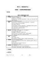 前厅服务与管理(日语)_邵红_讲义22