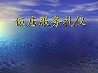 前厅服务与管理(日语)_邵红_仪容仪表
