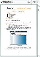 flash动画设计_谭建辉_08-09第1学期flash教案调查问卷