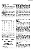 动物病理_裴严军_蛋鸡白痢沙门氏菌病的病理形态学诊断