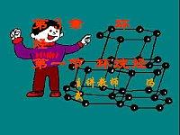 有机化学_冯武_第3章环烃第一节环烷烃