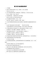 物业管理实务_许文芬_第六章物业管理的程序