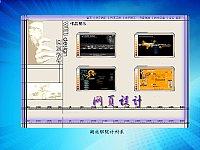 网页设计_胡昌杰_项目二十二JavaScript事件处理