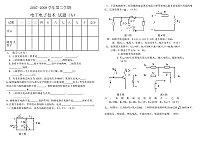 电工电子技术_雷少刚_电工电子学试题A1标准答案