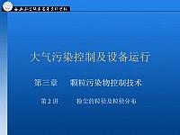 大气污染控制工程_金文_情境2.2烟囱改造设计2