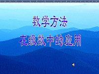 数学分析_邓乐斌_数分选讲(1)