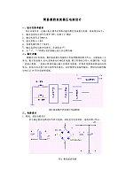 模拟电子技术_王安福_简易数控直流稳压电源设计