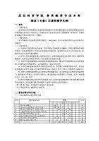 篮球_王贺立_体育教育专业本科篮球(专修)Ⅱ