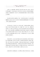 文物精品与文化_彭林_第十讲明清故宫、北京城的阴阳五行格局
