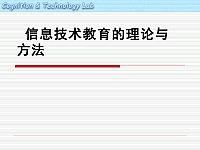 信息技术教育的理论与方法_徐晓东_第17章信息技术教育的教师研修