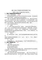 医学免疫学精品课_医学免疫学北京大学高晓明课程展示课程中
