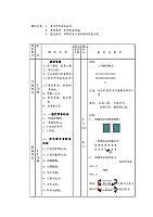 大学体育_孙占光_羽毛球教案2