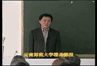 美学原理_李健夫_教学视频一(李健夫教授主讲)