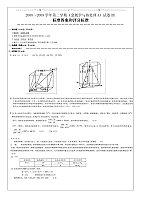 08~09《金属学与热处理A》B标准答案_张庆安_金属学与热处理