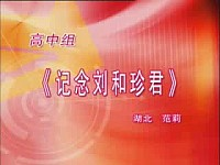《记念刘和珍君》_语文教师教学技能实训