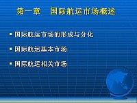 第一章国际航运市场概述_国际航运经济学