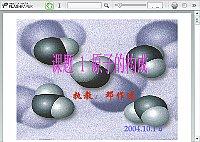 课题1原子的构成_中学化学教学理论与实践