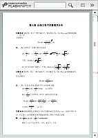 第六章近独立粒子的最概然分布_热力学统计物理