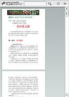 案例(10)(房地产开发策划案例-苏州项目)_房地产开发与经营