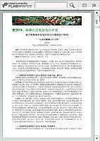 案例(19)(麒麟山庄规划研究)_房地产开发与经营