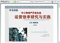 中小房地产运营效率(学术讲座)20091106_房地产开发与经营