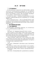 第八章第二节资产负债表_基础会计