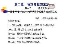 第二章物理常数测定法_药物分析