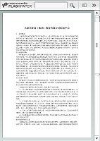 天津劝业场(集团)股份有限公司配送中心_配送服务与组织