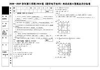2006—2007学年第二学期2005级《数字电子技术》考试试卷A答案及评分标准_数字电子技术