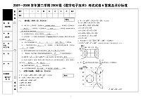 2007—2008学年第二学期2006级《数字电子技术》考试试卷A答案及评分标准_数字电子技术