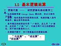 1.5基本逻辑运算_数字电子技术