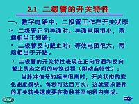 2.1二极管的开关特性_数字电子技术