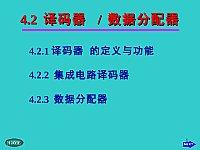 4.2译码器/数据分配器_数字电子技术
