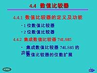 4.4数值比较器_数字电子技术