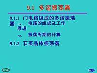 9.1多谐振荡器_数字电子技术